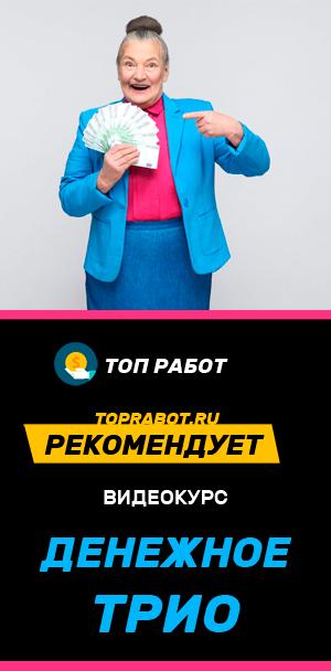 Видео курс Розы Азнабаевой Денежное Трио